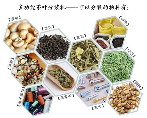 茶叶分装机包装案例图
